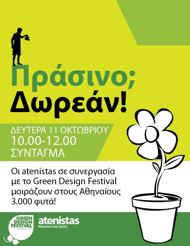 no2_atenistas_2pages_deytera_afisa_etiketaki