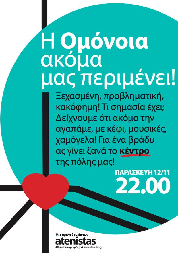 omonoia_atenistas