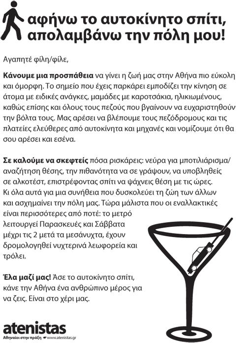 epistoli_odigous-1