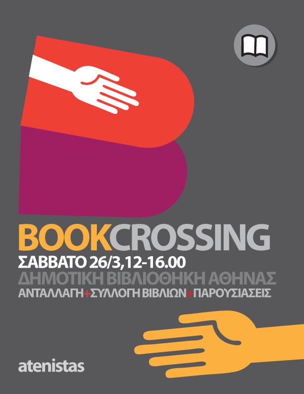 20110322_atenistas_bookcrossing