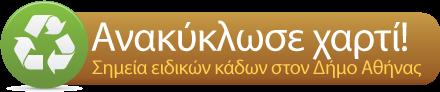20110926_anakyklose