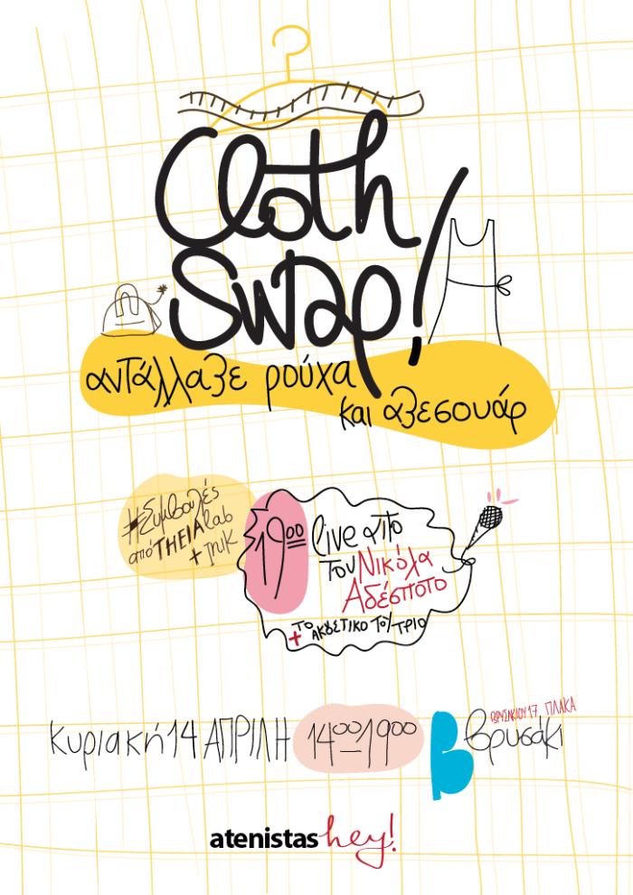 clothSwap