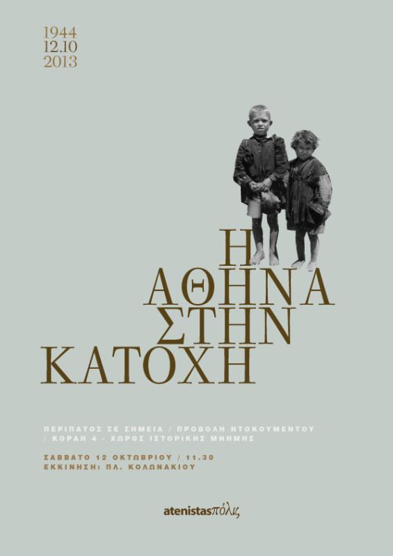 athina_katoxisNEW