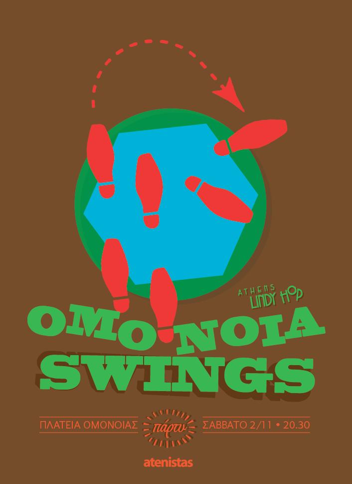 omonoia_lindy