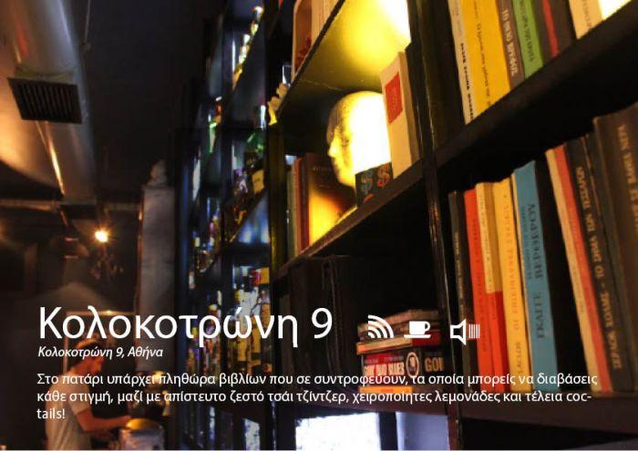 book_reading_spots123