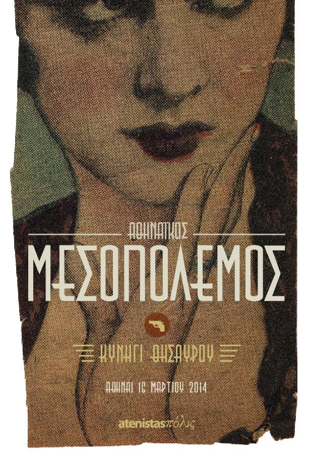 mesopolemos