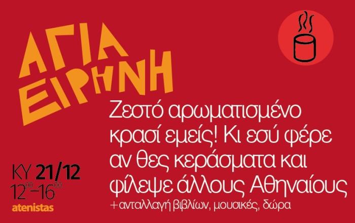 Agia_krasi
