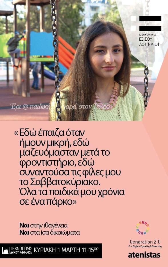 exisou_Eri