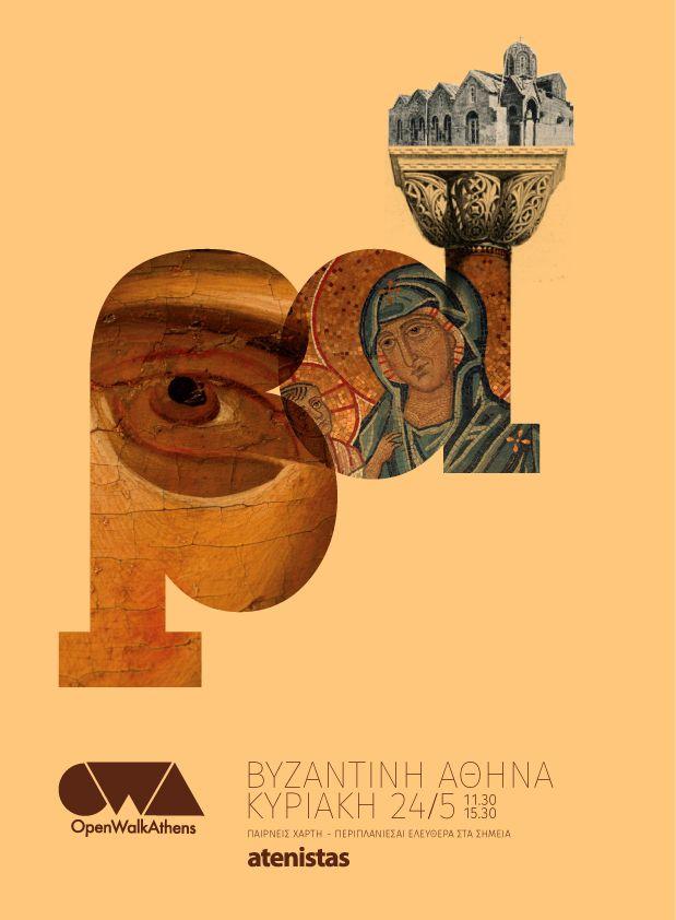 OWA5_byzantini_athina