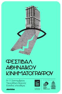 athenian_cine_festival