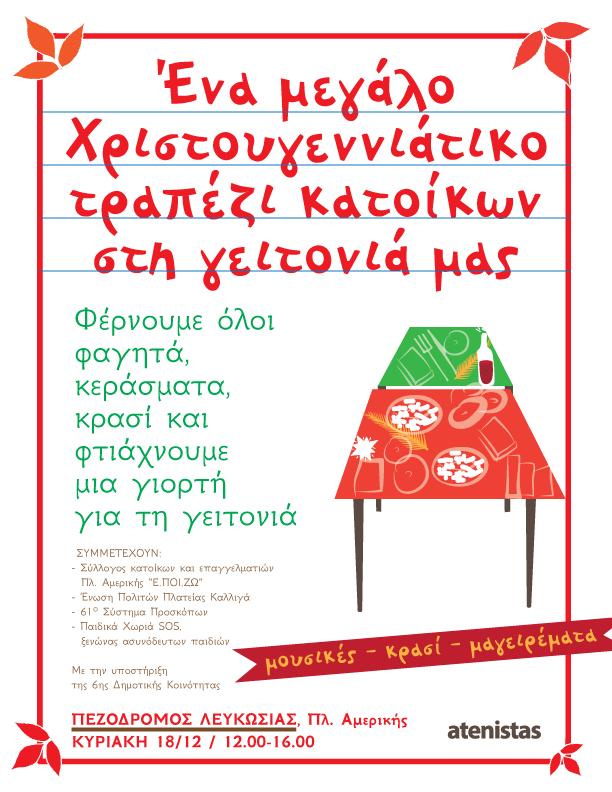 XMAS_LEYKOSIAS.png