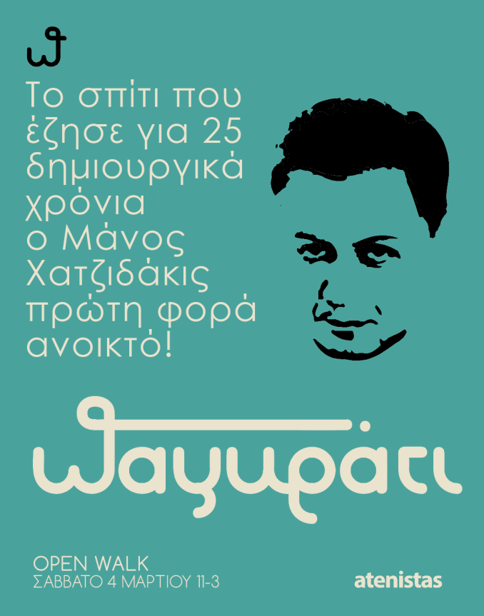 hadjidakis_pagkrati.png