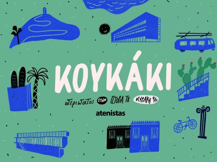 koukaki_poster